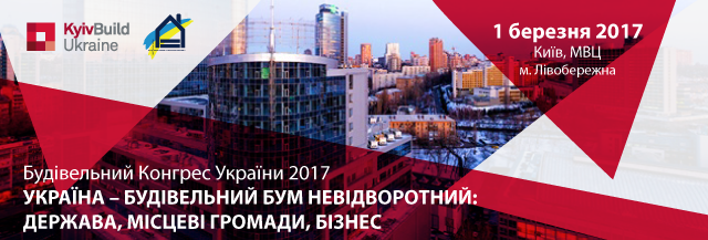 KyivBuild Business Programme