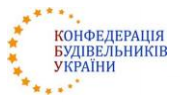 Ukrainian Builders Confederation